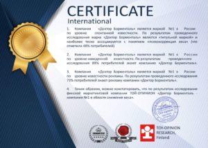 «Доктор Борменталь» — клиника №1 России по степени узнаваемости.
