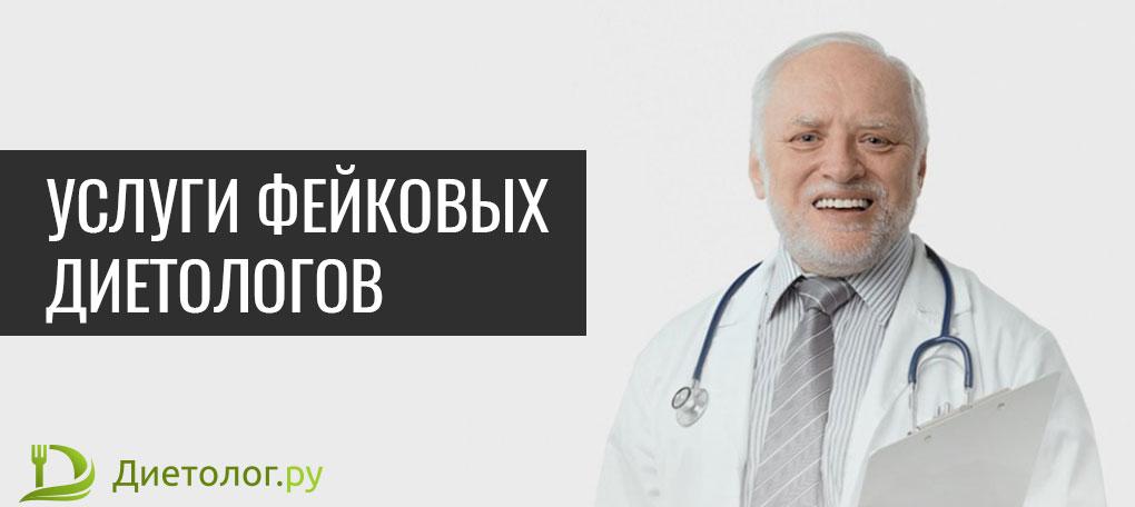 Услуги фейковых диетологов