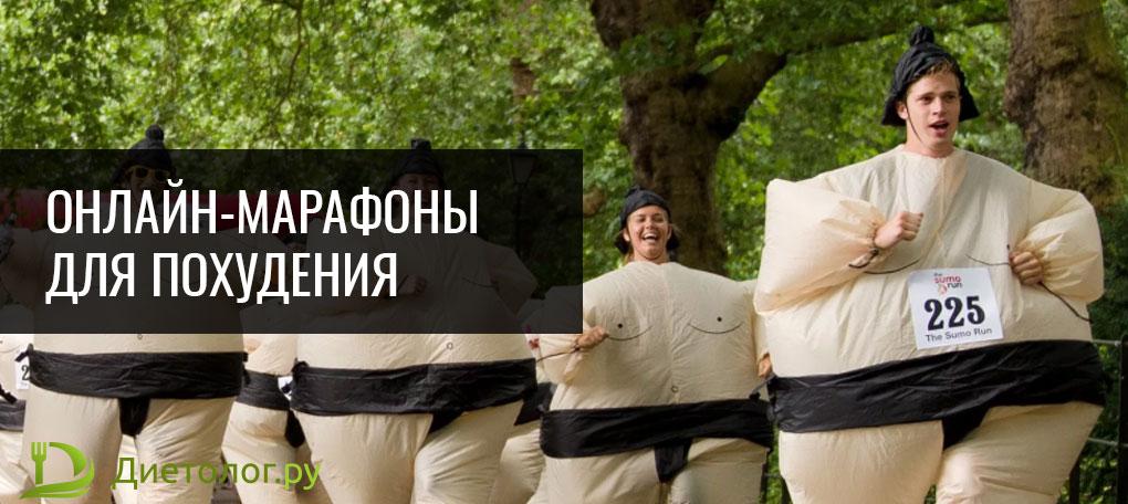Онлайн-марафоны для похудения