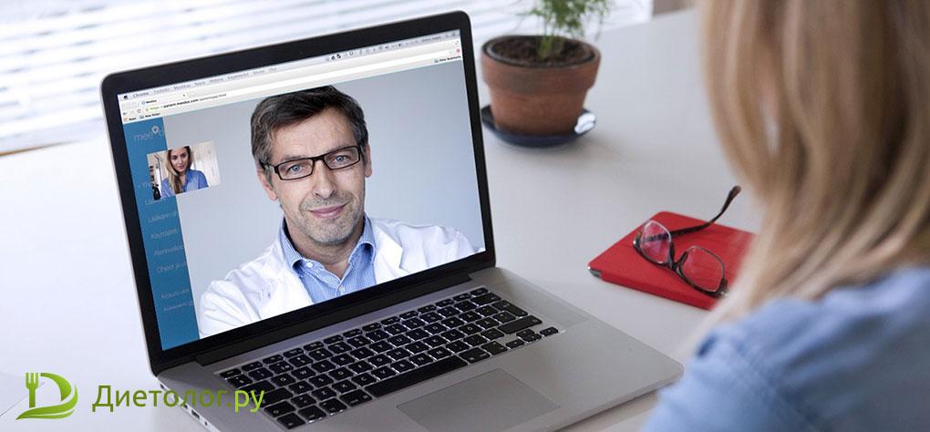 Скайп консультации с диетологом, онлайн похудение