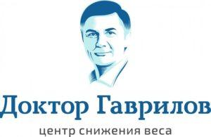 Клиника доктора Гаврилова