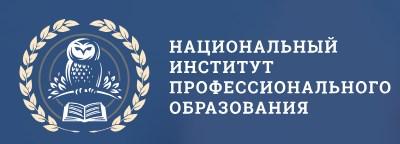 Национальный институт профессионального образования