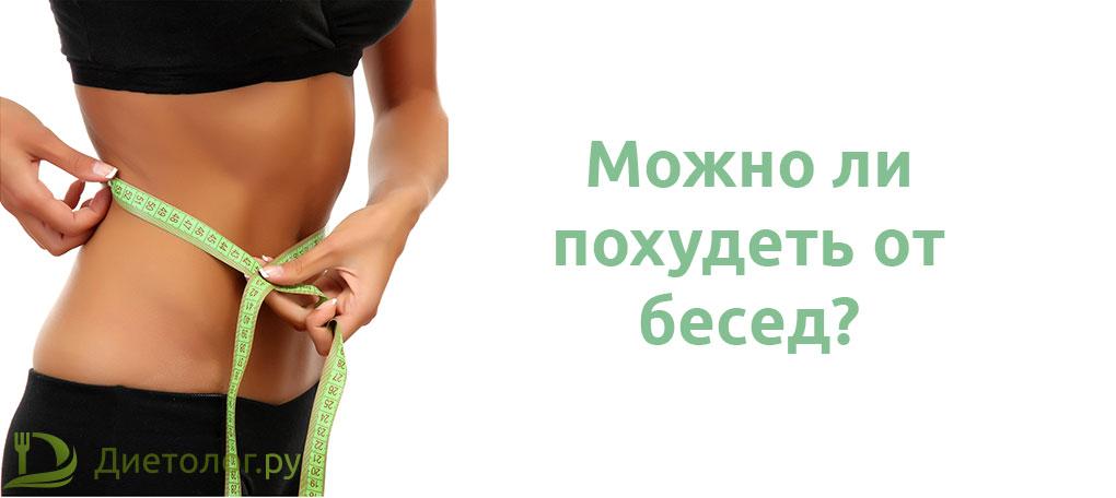 Отдых Где Можно Похудеть. 12 лучших санаториев, где вам помогут похудеть