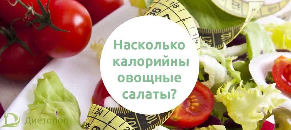 Насколько калорийны овощные салаты?