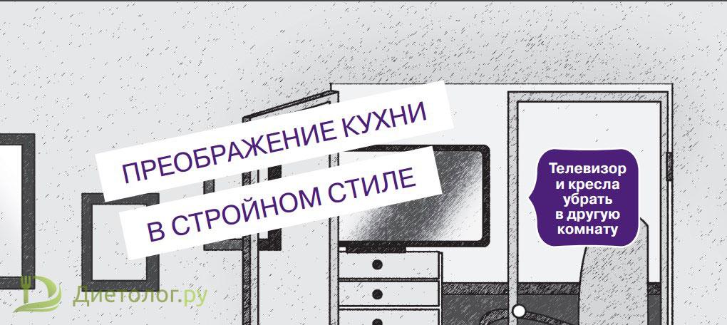 """X Книга """"Рецепты стройности"""""""