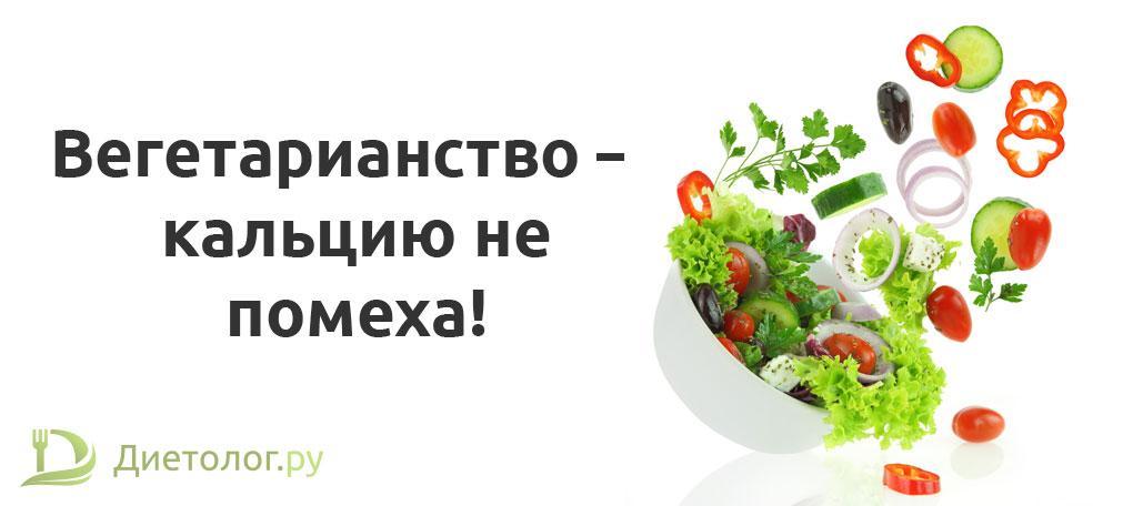 Вегетарианство, содержание кальция в продуктах