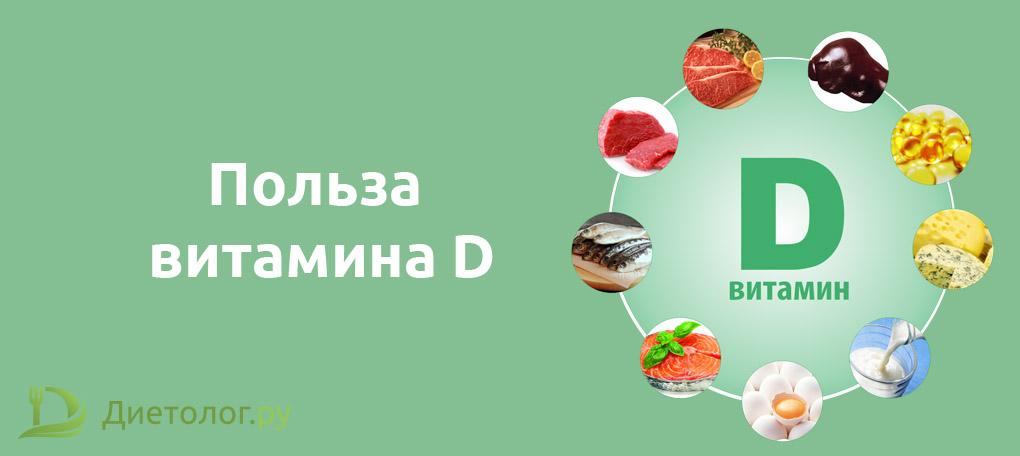 Витамин D - польза для организма, помощь при рахите