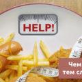 Размер порций и контроль потребления еды