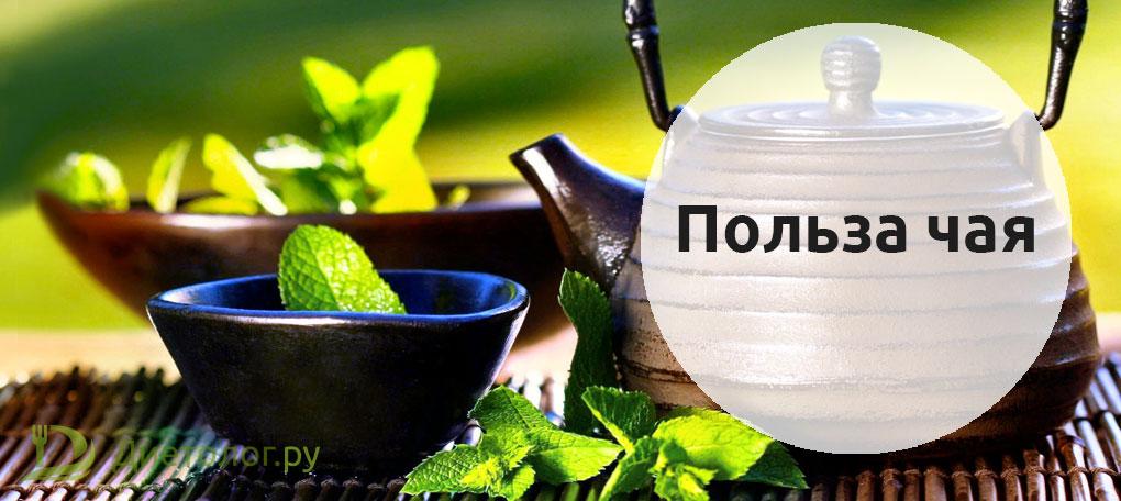 Польза чая, популярные виды чая