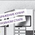 "X Книга ""Рецепты стройности"" - Преображение кухни"