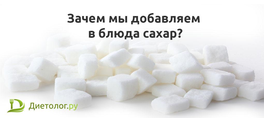 ДЛ чего нужен сахар в продуктах