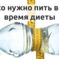 Сколько нужно пить воды во время диеты, водная диета