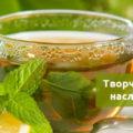 Творческие способы насладиться чаем на диете