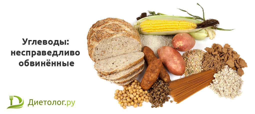 Углеводы - подсчет калорий