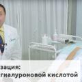 Биоревитализация: омоложение гиалуроновой кислотой