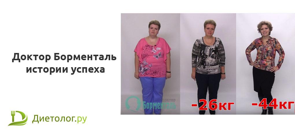 Похудение От Борменталь Видео.