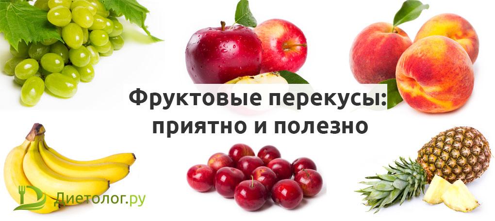 Полезные фруктовые перекусы
