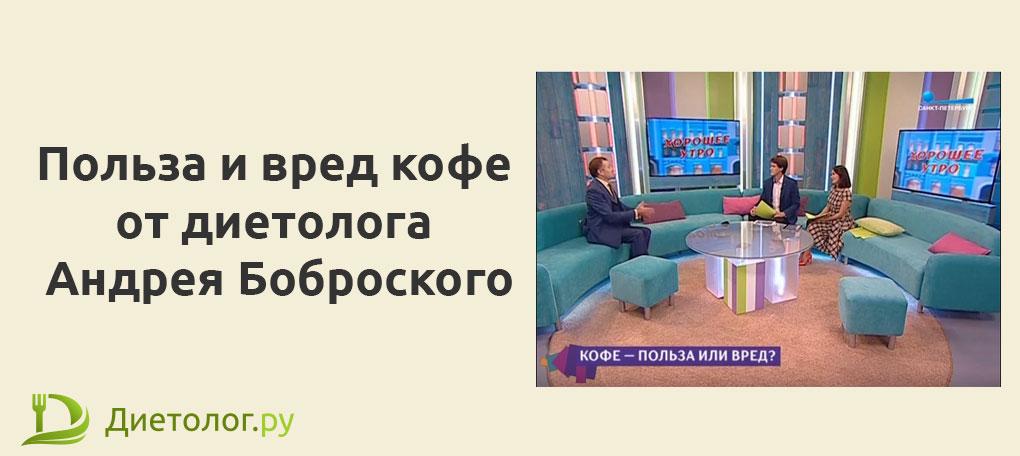 Польза и вред кофе от диетолога Андрея Боброского