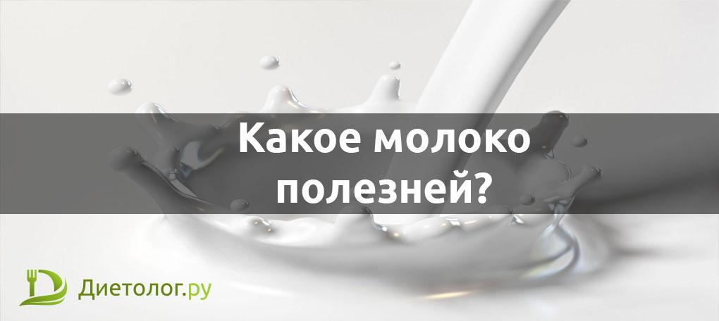 Какое молоко полезней?