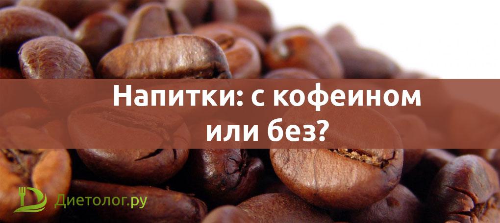 Напитки с кофеином или без?