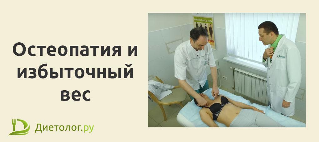 Остеопатия и избыточный вес