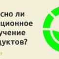 Опасно ли радиационное облучение продуктов? Плюсы и минусы