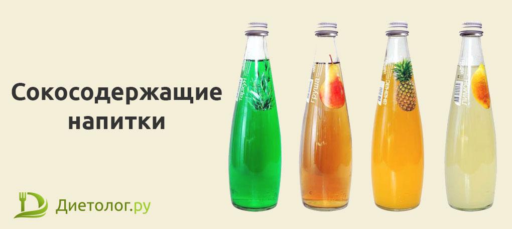 сокосодержащие напитки - польза и вред