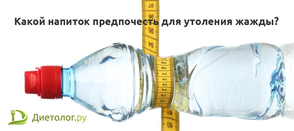 Количество воды на диете