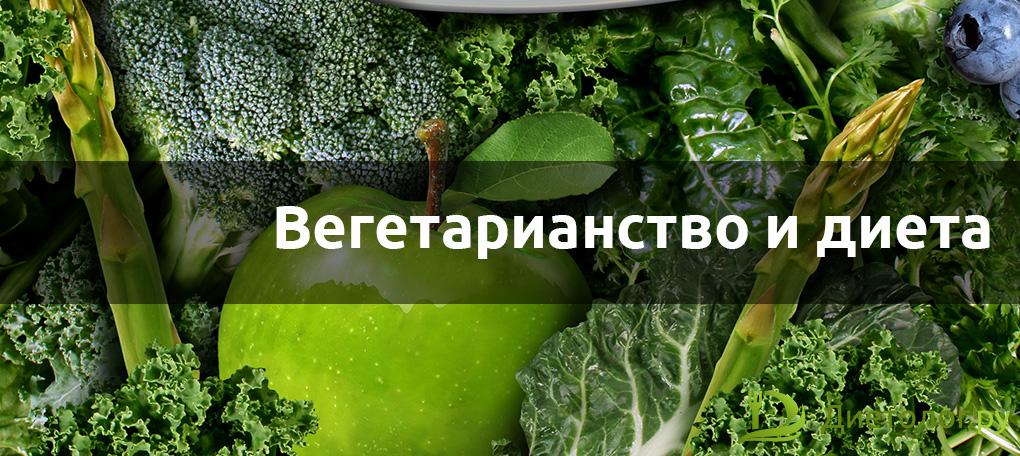 Вегетарианство и диета - советы диетолога