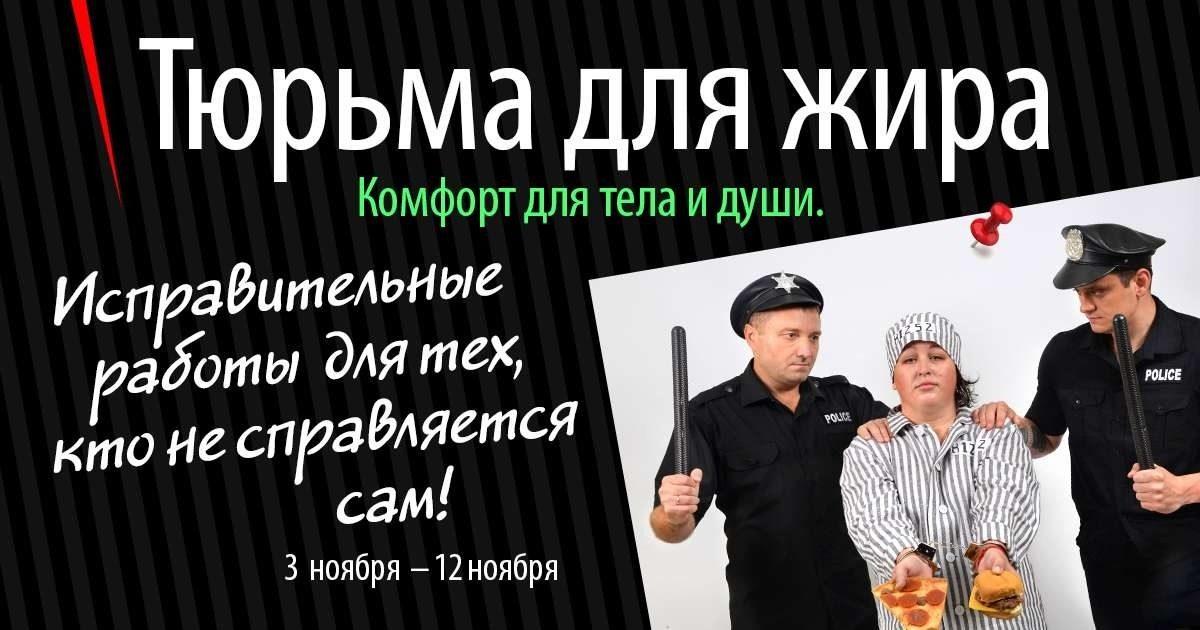 Тюрьма для жира или тюрьма собственного тела — интервью с Андреем Бобровским
