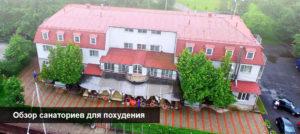 Обзор санаториев для похудения в России