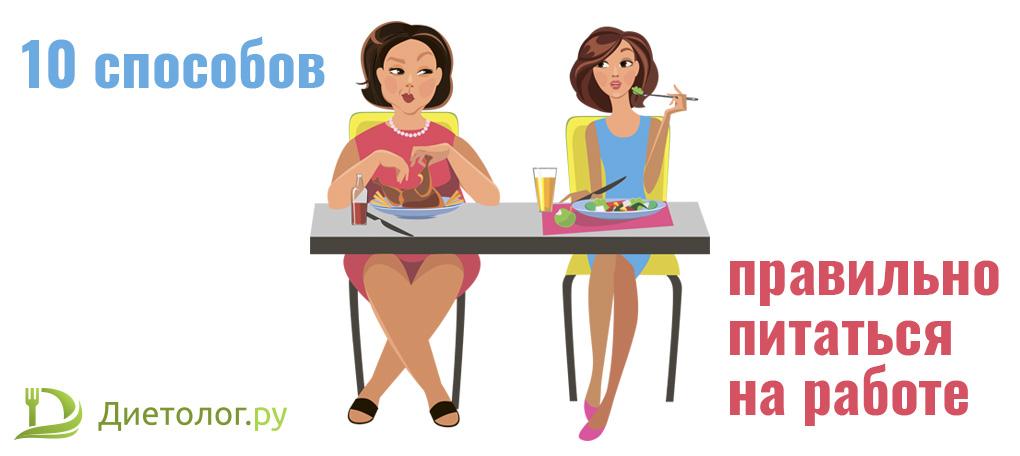10 способов правильно питаться на работе