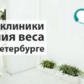 Обзор лучших клиник снижения веса и похудения в Санкт-Петербурге