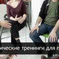 Психологические тренинги для похудения