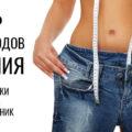Обзор онлайн методов похудения: марафоны, бешеная сушка, интернет-клиники