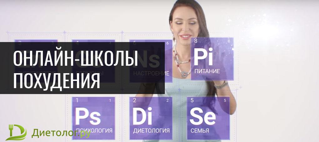 Онлайн-школы похудения Натальи Зубаревой