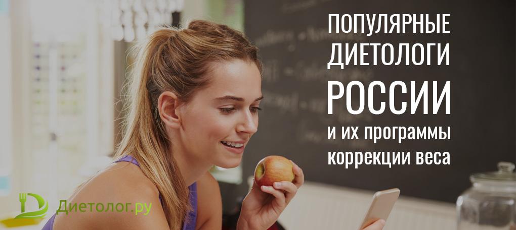 Лучшие диетологи России - обзор методик, отзывы