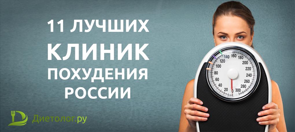 Лучшие российские клиники похудения - Диетолог.ру