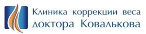 Клиника доктора Ковалькова