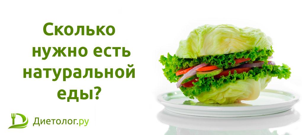 Польза необработанных продуктов, сколько нужно есть натуральной еды
