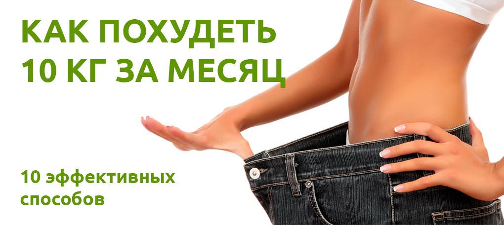 Как похудеть на 10 кг за месяц - 10 эффективных способов
