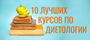 10 лучших курсов по диетологии - обзор обучения на диетолога
