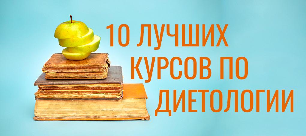 10 лучших курсов по диетологии