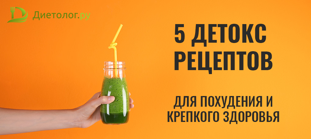 Топ 5 детокс рецептов для крепкого здоровья и хорошего самочувствия