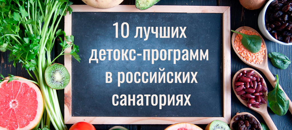 10 лучших детокс-программ в российских санаториях