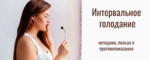 Интервальное голодание - методика, польза и противопоказания