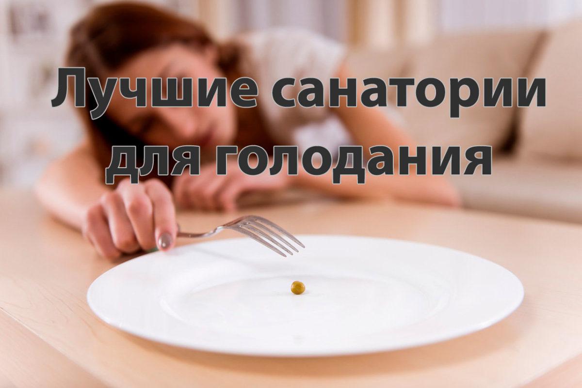Лучшие санатории для голодания: похудение с драйвом!