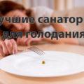 санаторий для голодания