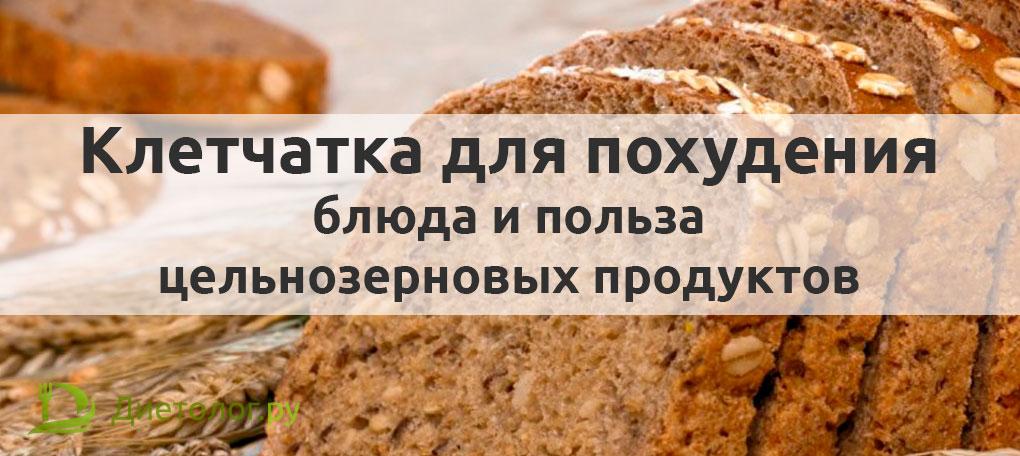 Клетчатка для похудения, блюда и польза цельнозерновых продуктов