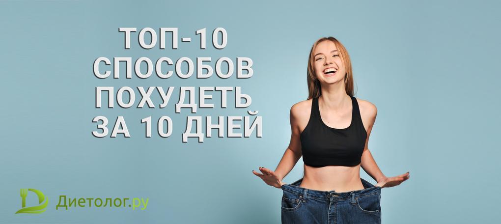 ТОП-10 способов быстро похудеть за 10 дней на 10 кг